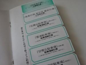 飛鳥王国パスポート (4)