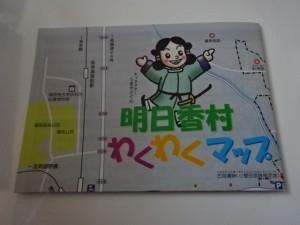 飛鳥王国パスポート (7)
