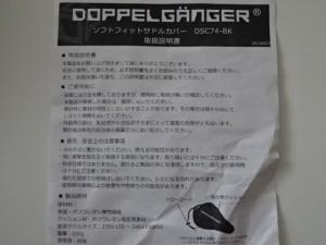 DOPPELGANGER ソフトフィットサドルカバー (8)