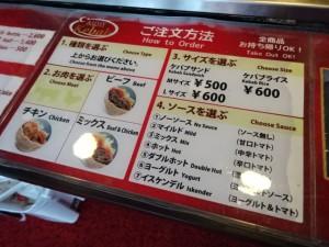 サライケバブ 雷門店 (4)