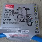 【ダイソー】自転車ワイヤーロック 鍵式 63cm 買ってみた!