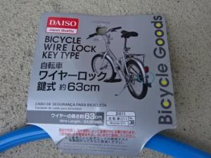 ダイソー自転車ワイヤーロック (2)