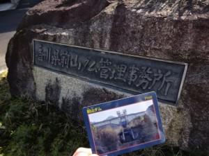 前山ダム ダムカード (1)