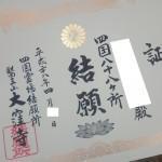 【四国遍路】88番大窪寺で結願証を発行してみた!
