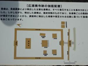 広渡廃寺跡歴史公園 (10)