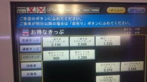 東京トラベル1DAYパス (1)