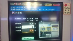 東京トラベル1DAYパス (2)