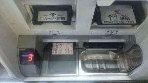 東京トラベル1DAYパス (3)