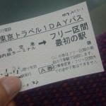 【お得なきっぷ】東京トラベル1DAYパスを使ってみた!