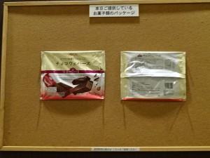 イオンラウンジ イオン新居浜店 (11)