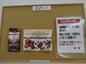 イオンラウンジ イオン高松店 (10)