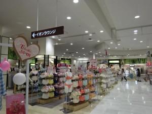 イオンラウンジ イオン高松店 (3)