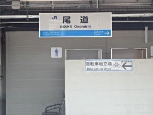 尾道駅 (3)
