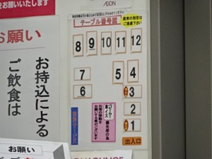イオンラウンジ イオンナゴヤドーム前店 (4)