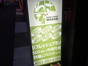 ゲストハウスわさび名古屋駅前 (2)