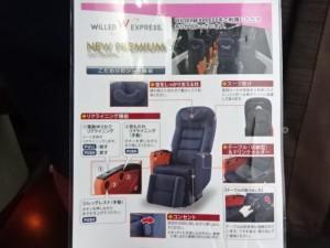 WILLER名古屋⇔大阪 (9)
