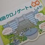 【工場見学】ヤマト運輸 羽田クロノゲートに行ってみた!