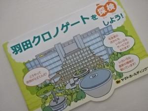 ヤマト運輸工場見学 羽田クロノゲート (6)
