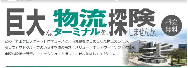ヤマト運輸工場見学 羽田クロノゲート