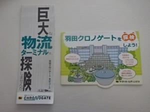 ヤマト運輸工場見学 羽田クロノゲート (7)