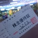 【株主優待】東京都競馬の株主優待証で大井競馬場に行ってきた!