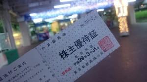 大井競馬場3