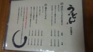 水沢うどん 水香苑4
