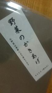 水沢うどん 水香苑5