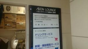 イオンラウンジ イオン与野店4