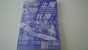 上尾シティハーフマラソン6