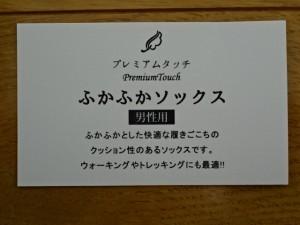 ふかふかソックス (7)