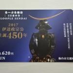 【るーぷる仙台】一日乗車券を買ったら大失敗!