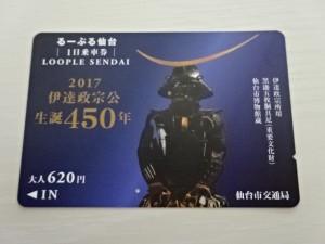 るーぷる仙台一日乗車券 (1)