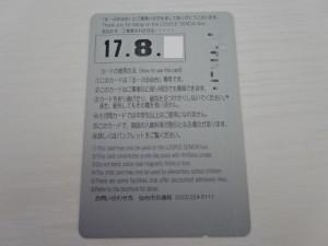るーぷる仙台一日乗車券 (2)
