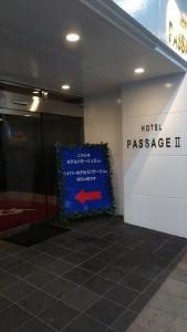 ホテルパサージュII (1)