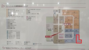 イオンライウンジ イオン船橋店 (2)