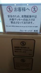 津軽海峡フェリー (12)
