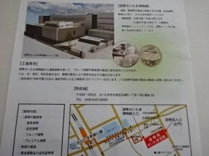 さいたま造幣局工場見学 (3)