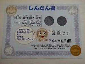 さいたま造幣局工場見学 (6)