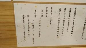 人形町 兎屋 (3)