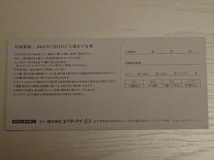 ハウステンボス株主優待券 (2)