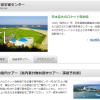 【種子島宇宙センター】無料見学ツアーの予約をしてみた!
