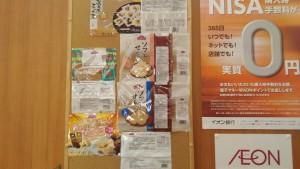 イオンラウンジ イオン鹿児島店 (11)