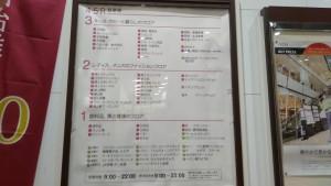 イオンラウンジ イオン鹿児島店 (2)