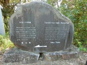 トローキの滝 (3)