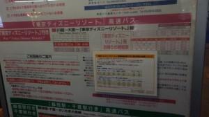 大宮ー東京ディズニーリゾート バス (5)