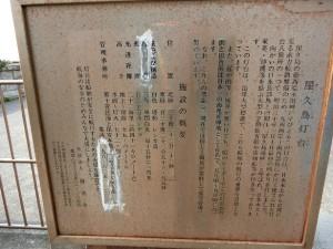 屋久島灯台 (2)