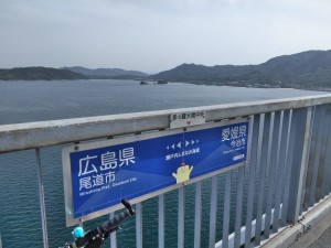 しまなみ海道レンタサイクル (7)