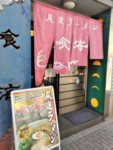 尾道ラーメン喰海 (1)