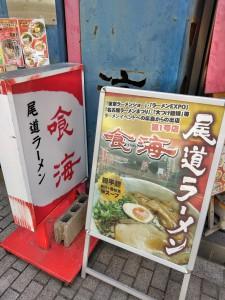 尾道ラーメン喰海 (2)